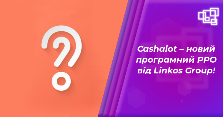 Cashalot – новий програмний РРО від Linkos Group!