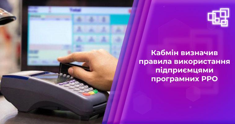 Кабмін визначив правила використання підприємцями програмних РРО