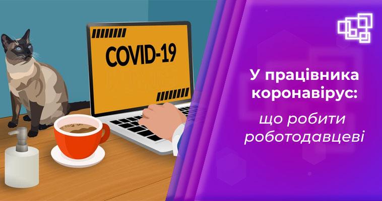 У працівника коронавірус: що робити роботодавцеві