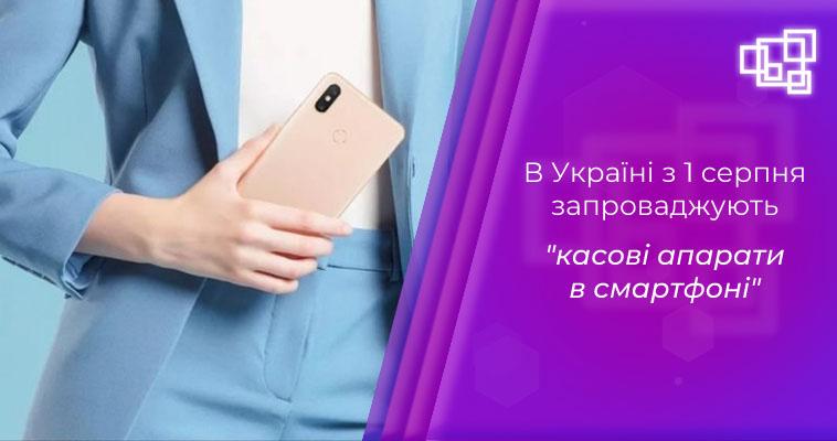 В Україні з 1 серпня запроваджують