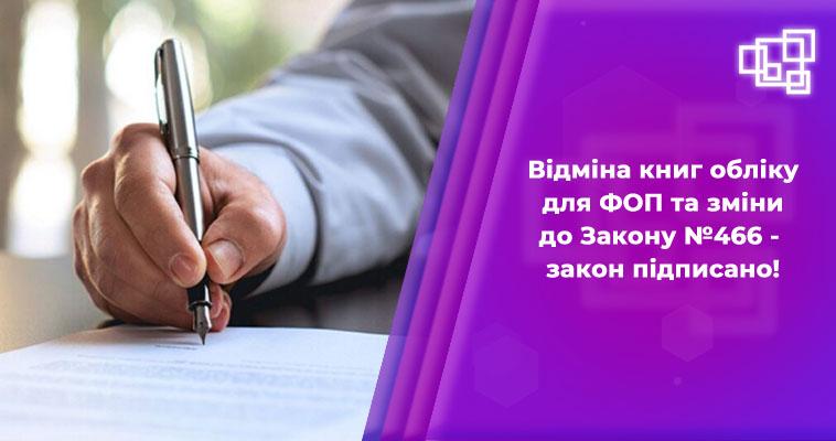 Відміна книг обліку для ФОП та зміни до Закону №466 - закон підписано!