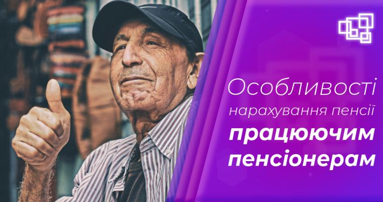 Особливості нарахування пенсії працюючим пенсіонерам