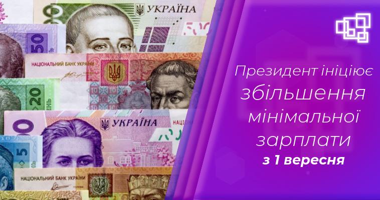 Президент ініціює збільшення мінімальної зарплати до 5 тис. грн вже з 1 вересня