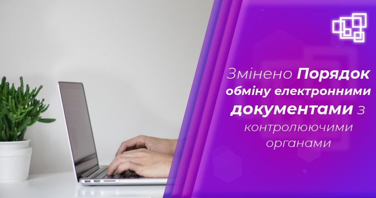 Змінено Порядок обміну електронними документами з контролюючими органами