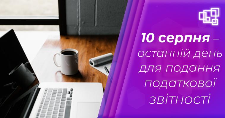 10 серпня — останній день для подання податкової звітності