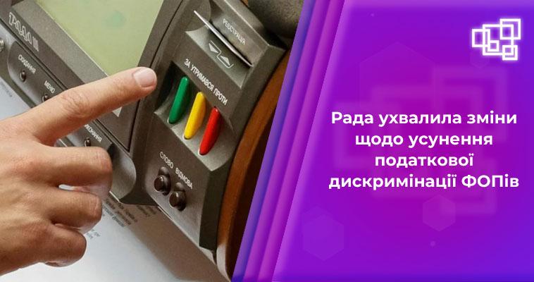 Рада ухвалила зміни щодо усунення податкової дискримінації ФОПів