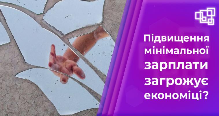 Чи загрожує українській економіці підвищення мінімальної зарплати?