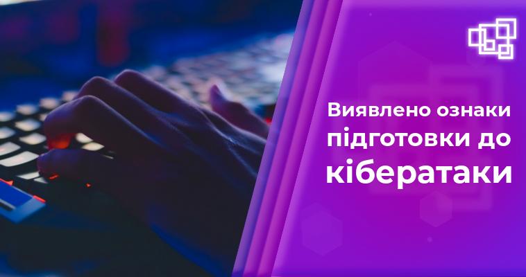 Виявлено ознаки підготовки до масштабної кібератаки