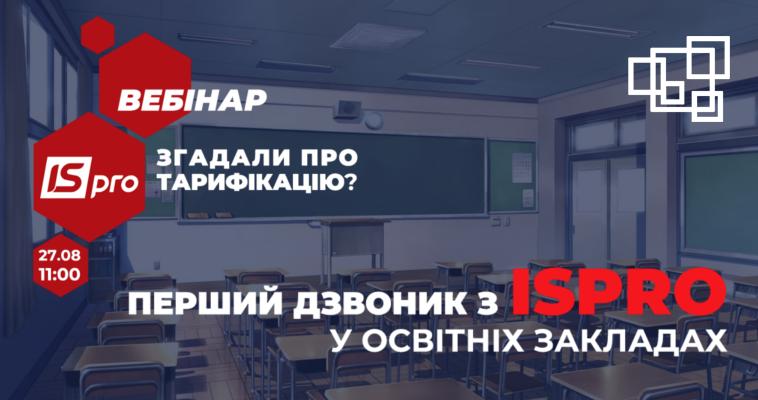 Вебінар: Згадали про тарифікацію? Перший дзвоник з ISpro в  освітніх закладах