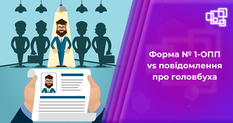 Форма № 1-ОПП vs повідомлення про головбуха
