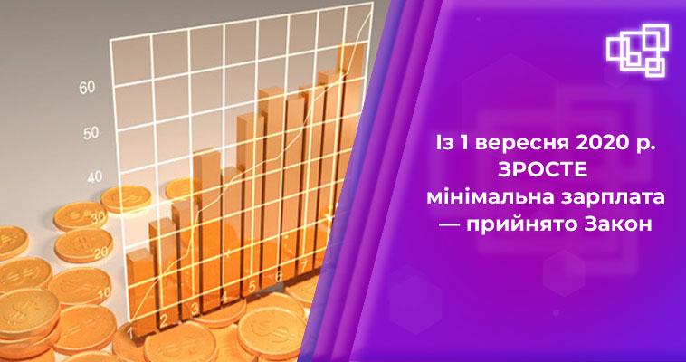 Із1 вересня 2020 року зросте мінімальна зарплата — прийнято Закон