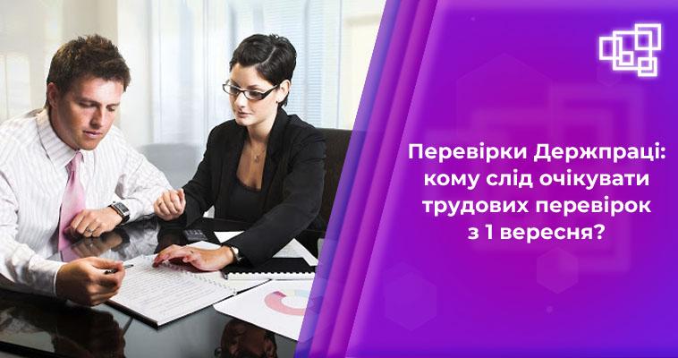Перевірки Держпраці: кому слід очікувати трудових перевірок з 1 вересня?