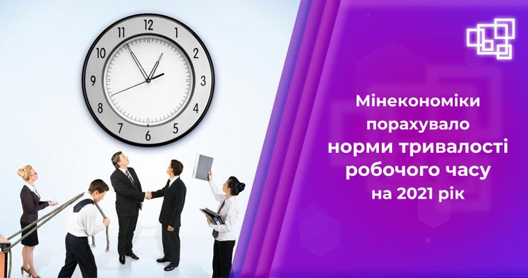 Мінекономіки порахувало норми тривалості робочого часу на 2021 рік