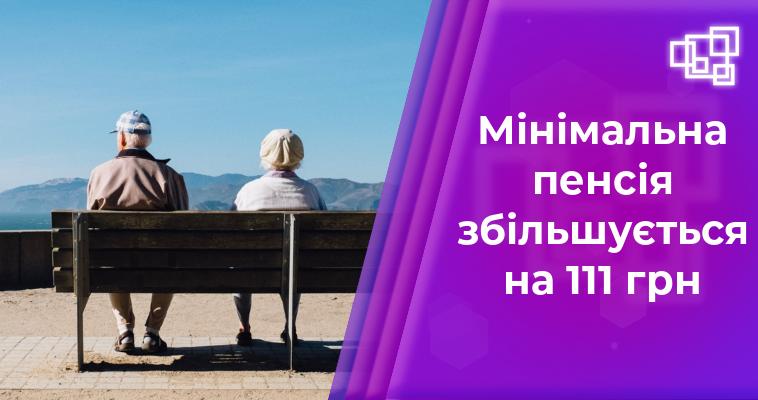 З 1 вересня мінімальна пенсія збільшується на 111 грн