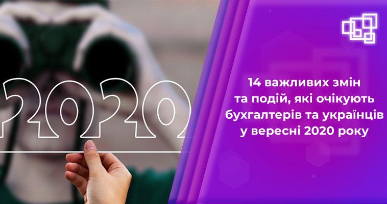 14 важливих змін та подій, які очікують бухгалтерів та українців у вересні 2020 року
