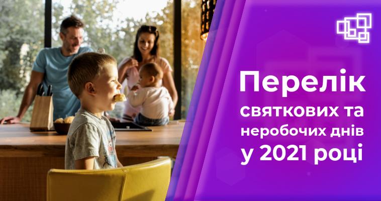 У 2021 році українці відпочиватимуть 115 днів: перелік святкових та неробочих днів