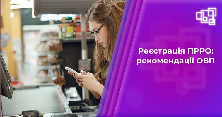 Реєстрація ПРРО: рекомендації ОВП
