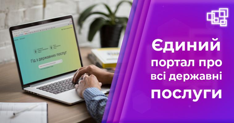 В Україні з'явився єдиний портал про всі державні послуги