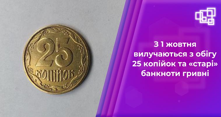 З 1 жовтня вилучаються з обігу 25 копійок та «старі» банкноти гривні