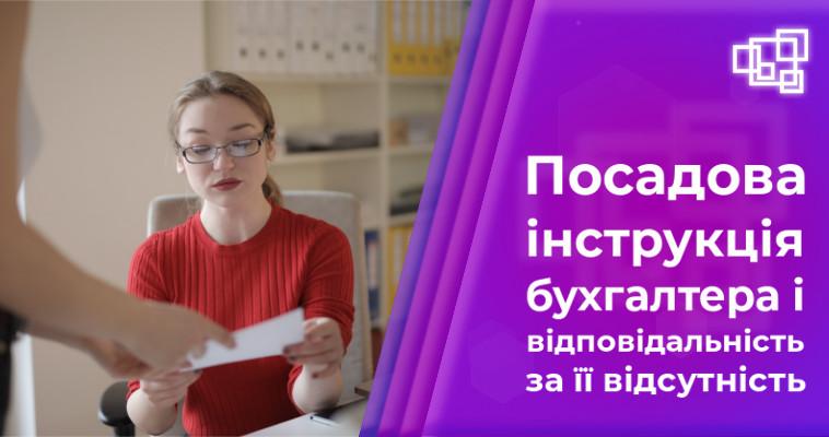 Посадова інструкція бухгалтера і відповідальність за її відсутність
