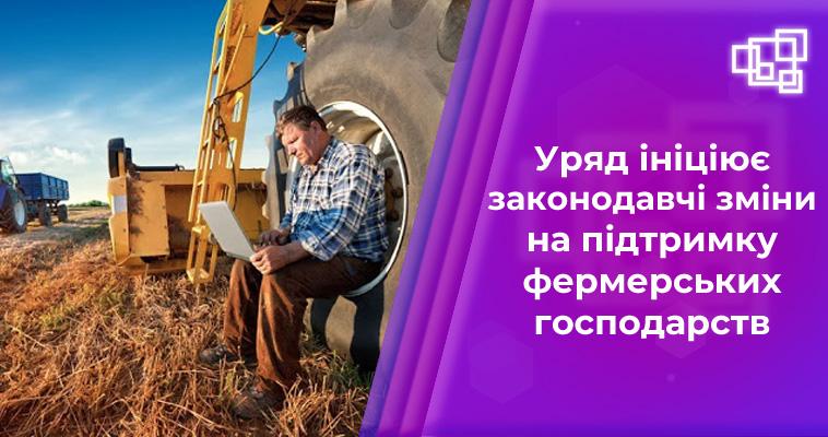Уряд ініціює законодавчі зміни на підтримку фермерських господарств