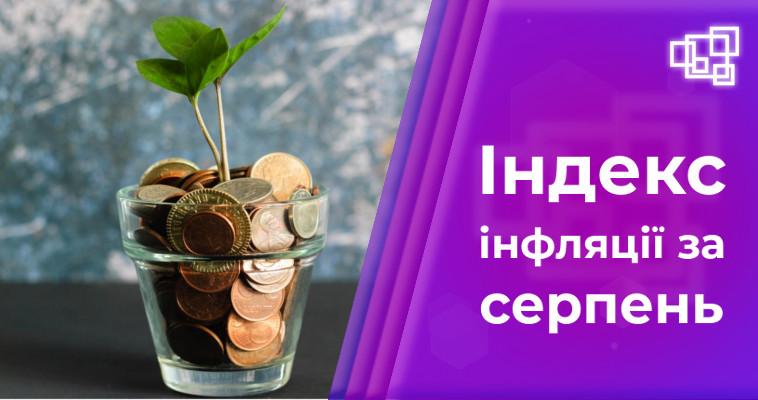 Індекс інфляції за серпень - 99,8 %