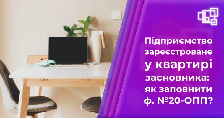 Підприємство зареєстроване у квартирі засновника: як заповнити ф. №20-ОПП?