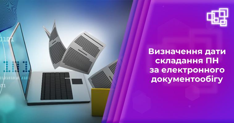 Визначення дати складання ПН за електронного документообігу