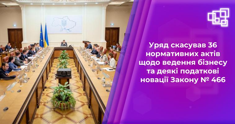 Уряд скасував 36 нормативних актів стосовно ведення бізнесу та деякі податкові новації Закону № 466
