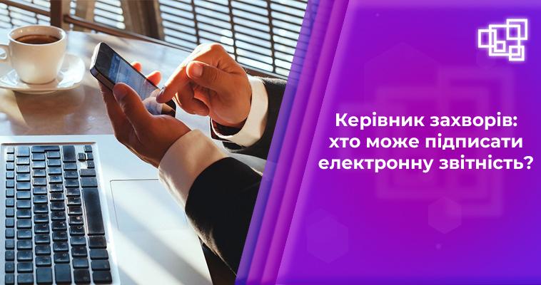 Керівник захворів: хто може підписати електронну звітність?