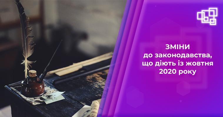 Зміни до законодавства, що діють із жовтня 2020 року