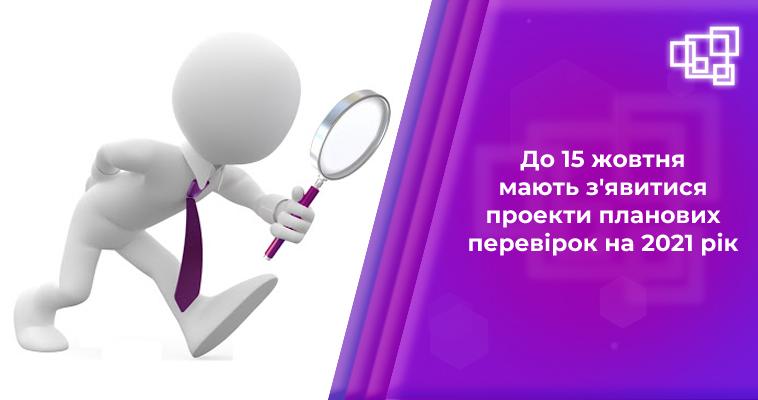 До 15 жовтня мають з'явитися проекти планових перевірок на 2021 рік