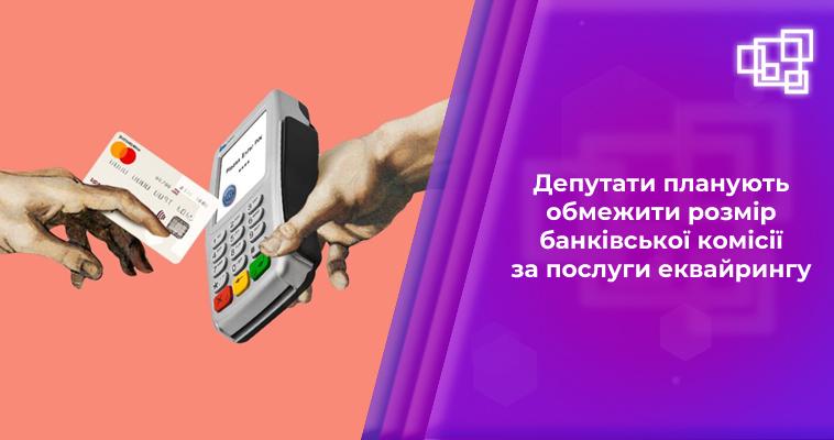Депутати планують обмежити розмір банківської комісії за послуги еквайрингу