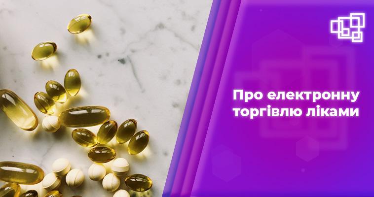 Президент підписав закон, який дозволяє електронну торгівлю ліками
