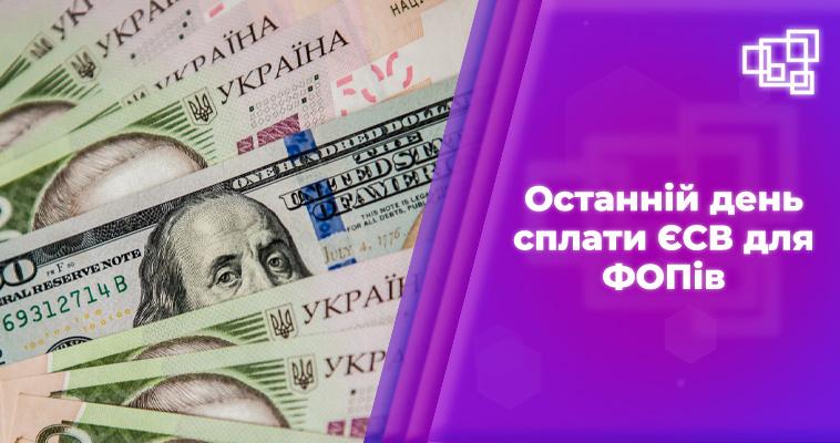 19 жовтня – останній день сплати ЄСВ для ФОПів