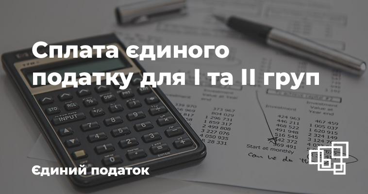 20 жовтня – останній день для сплати єдиного податку для І та ІІ груп