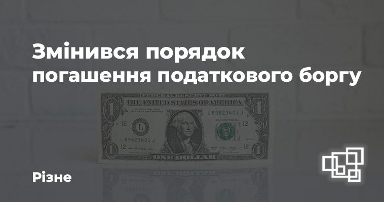 В Україні змінився порядок погашення податкового боргу