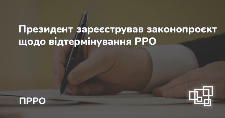 Президент зареєстрував законопроєкт щодо відтермінування РРО для фізосіб-