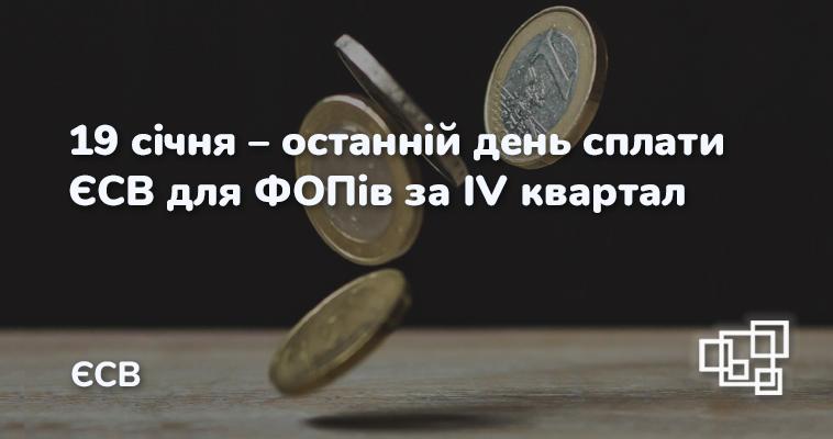 19 січня – останній день сплати ЄСВ для ФОПів за IV квартал 2020 року
