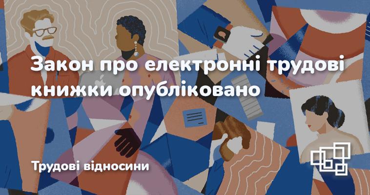 Закон про електронні трудові книжки опубліковано