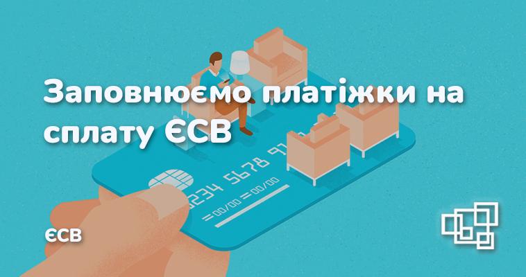 Заповнюємо платіжки на сплату ЄСВ