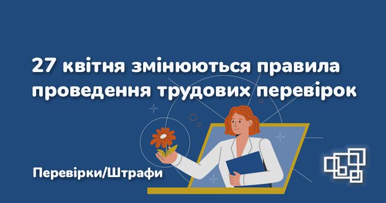 27 квітня змінюються правила проведення трудових перевірок