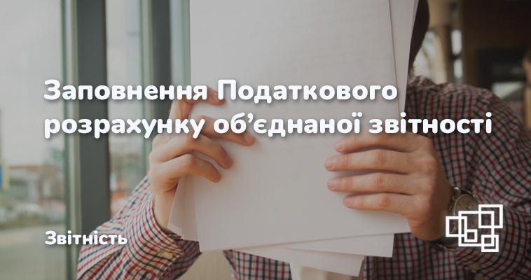Заповнення Податкового розрахунку об'єднаної звітності на прикладі M.E.Doc
