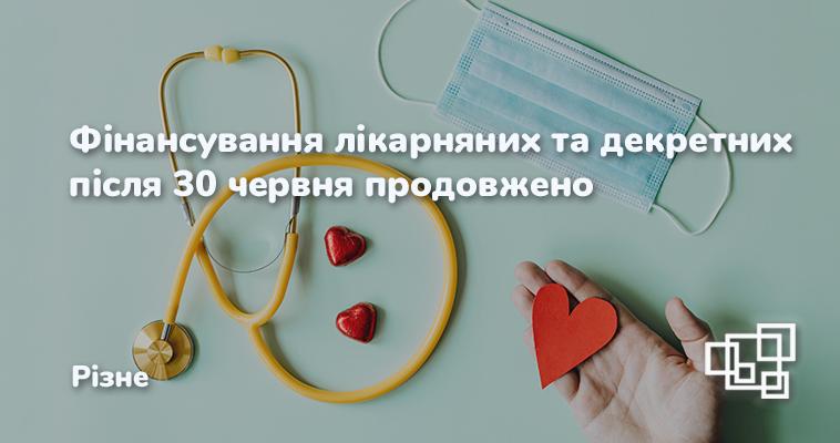 Фінансування лікарняних та декретних після 30 червня продовжено