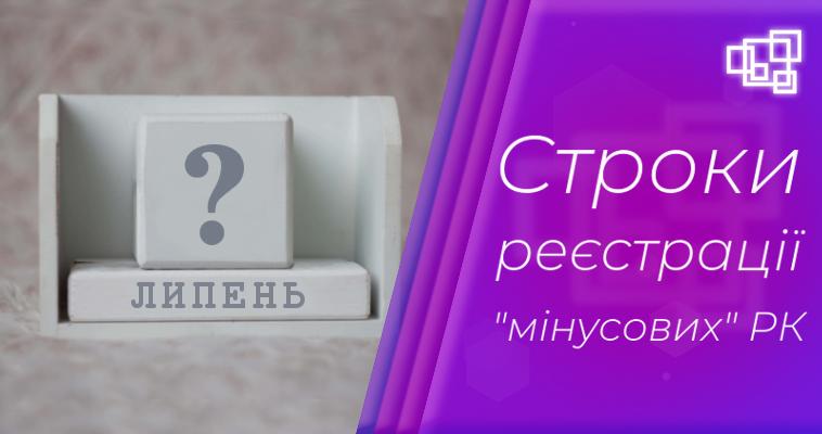 """Строки реєстрації """"мінусових"""" РК до ПН"""