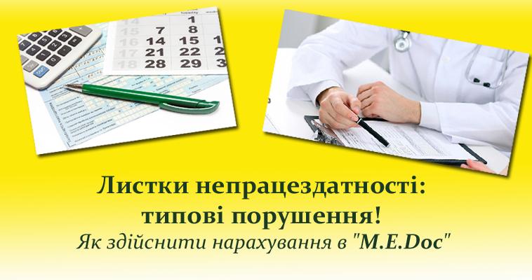 """Листки непрацездатності: типові порушення! Як здійснити нарахування в """"M.E.Doc"""""""
