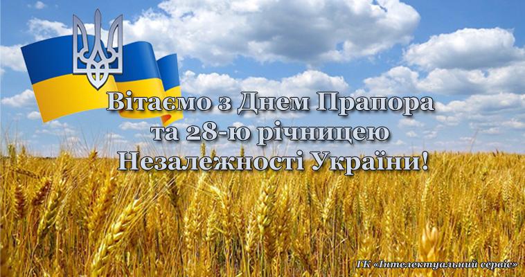 Вітаємо з Днем Прапора та 28-ю річницею Незалежності України!