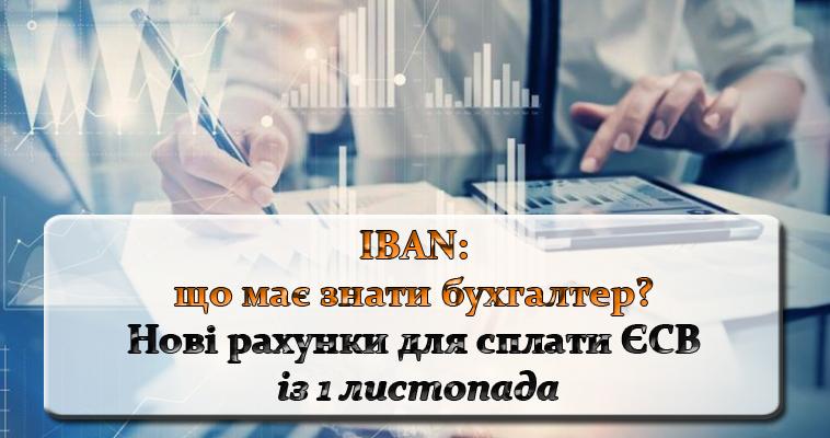 IBAN: що має знати бухгалтер? Нові рахунки для сплати ЄСВ із 1 листопада
