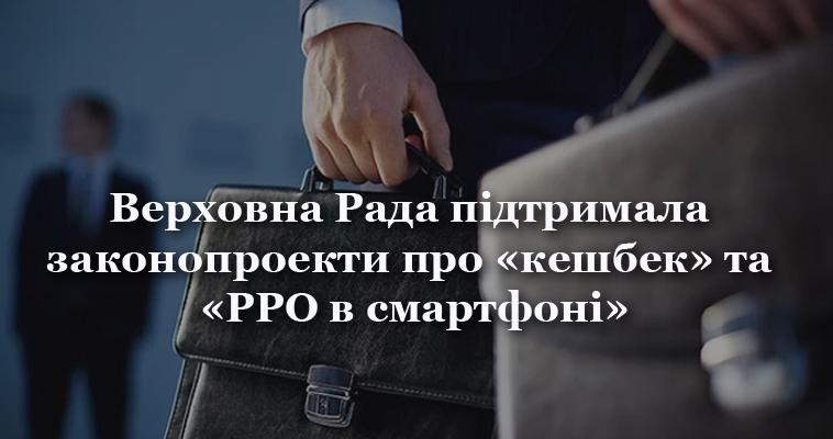 Верховна Рада підтримала законопроекти про «кешбек» та «РРО в смартфоні»