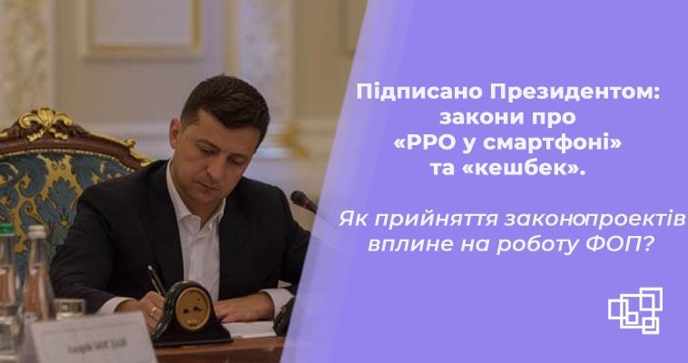 Підписано Президентом: закони про «РРО у смартфоні» та «кешбек». Як прийняття законопроектів вплине на роботу ФОП?